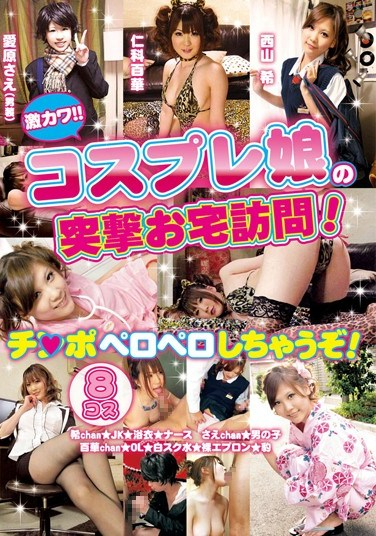[VIKG-126] Totally Adorable! A Cosplay Girl's Shocking House Call! She'll Lick Your Dick!