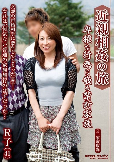 [VNDS-3074] Incest Trip – Addicted to Immoral Actions – Forbidden Family