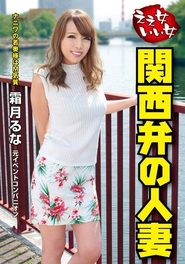[VNDS-3150] Hot Woman, Beautiful Woman. The Married Woman Who Speaks In A Kansai Dialect Runa Shimotsuki