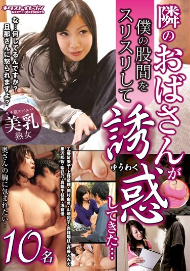 [VNDS-3153] The Middle-Aged Woman Next Door Tempted Me By Rubbing Against My Crotch…