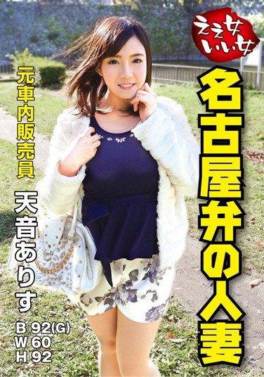 [VNDS-3180] Married Woman With A Nagoya Accent Arisu Amane