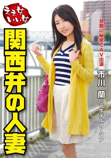 [VNDS-3197] A Good Woman, A Hot Woman A Married Woman With A Kansai Dialect Ran Ichikawa