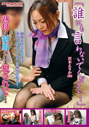 "[VNDS-3205] ""Please Don't Tell Anyone…"" Mature MILF Ravaged In Uniform…"