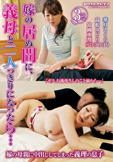 [VNDS-3206] While My Wife Was Away, I Was Together Alone With My Stepmom…