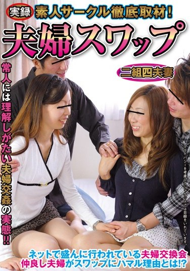 [YOZ-208] Thorough Coverage Of Amateur Couples ! True Stories – Spouse Swapping
