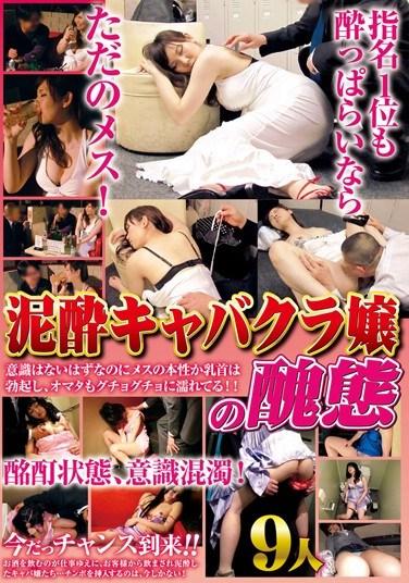[YOZ-241] Drunk Hostess' Shameful Conduct