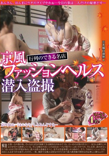 [YOZ-302] Infiltrating & Peeping Into a Kyoto Massage Parlor So Famous There's Always a Line!