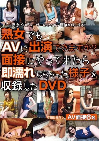[ZOKG-018] Can A Mature Woman Like Me Be In An AV? This DVD Is A Video Record Of How This Lady Came To Our Interview And Was Instantly Dripping Wet