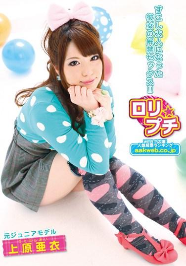 [AAO-020] Small Lolita Model Ai Uehara