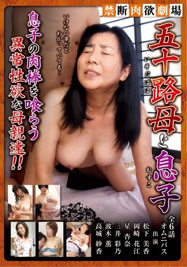 [NXG-283] Forbidden Carnal Theater – 50-Something MILF/Son – Horny Mamas Devour Their Son's Cocks!