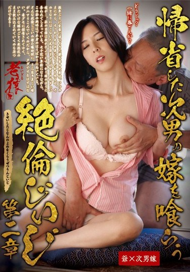 [OIZA-018] The Unequaled Guy Who Takes His Second Son's Wife Chapter 2 Saori Kikumi