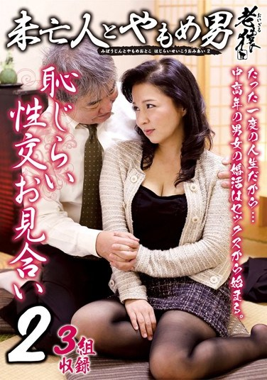 [OIZA-024] The Widow And The Widower Shy Sex Date 2