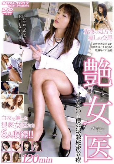 [VNDS-2626] Hot Female Doctor Mine and the Doctor's Filthy Secret Check Up