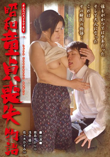 [VNDS-2886] Showa Cherry Boy Defloration Story