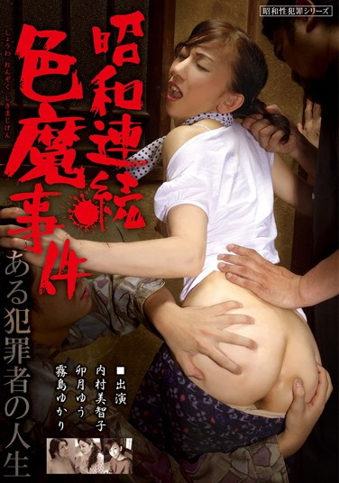 [VNDS-2910] Showa Repeating Sex Maniac Case