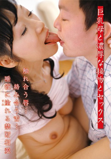 [VNDS-2945] Busty Mother's Sloppy Kisses and Sex