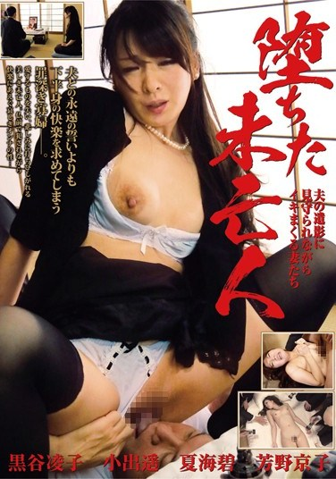 [VNDS-2961] Degraded Widows. Wives Who Cum In The Shadow Of Their Dead Husbands