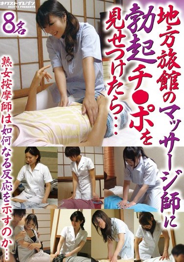 [VNDS-2982] I Showed My Hard Dick To The Masseuse In A Rural Hotel…