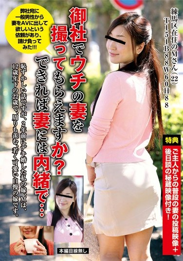 [VNDS-2999] Would Your Company Like To See Footage Of My Wife? Please Keep This A Secret From Her…