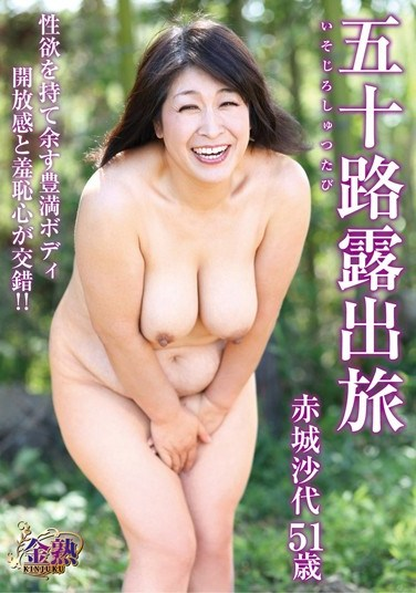 [VNDS-5129] 51 Years Old Mature's Exhibitionist Trip Sayo Akagi