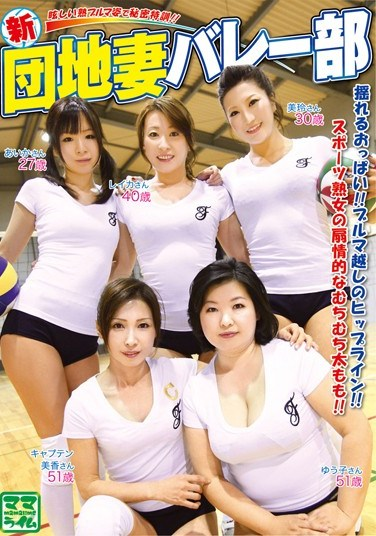 [VNDS-7001] New Apartment Wife's Ballet Club
