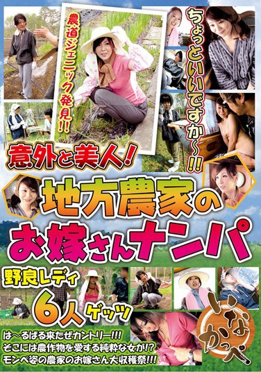 [VNDS-7003] Unexpectedly Pretty! Country Farmer's Wife, We Go Picking Up Girls.