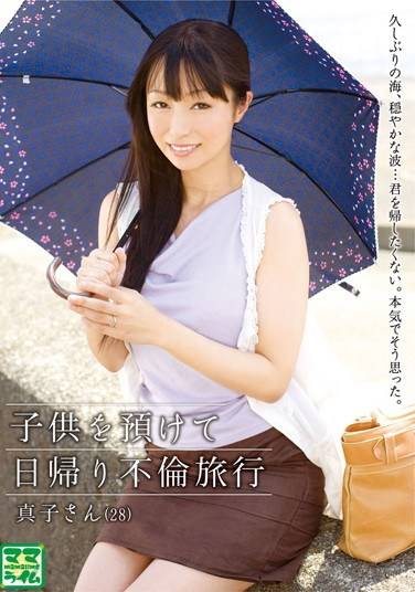 [VNDS-7022] Sending The Kids off For A Day Adultery Trip, Starring Mako-san. (28)