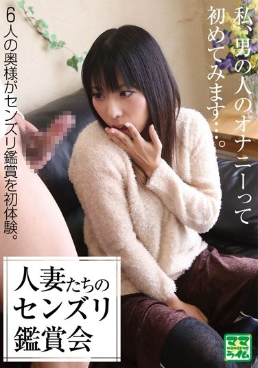 [VNDS-7063] Married Woman Masturbation Viewing Club