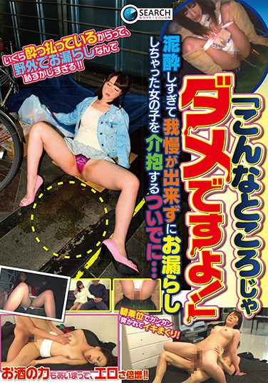 "[TDSS-008] ""We Can't Do It Here!"" Taking Advantage Of Drunk Girls So Wasted They Piss Themselves…"