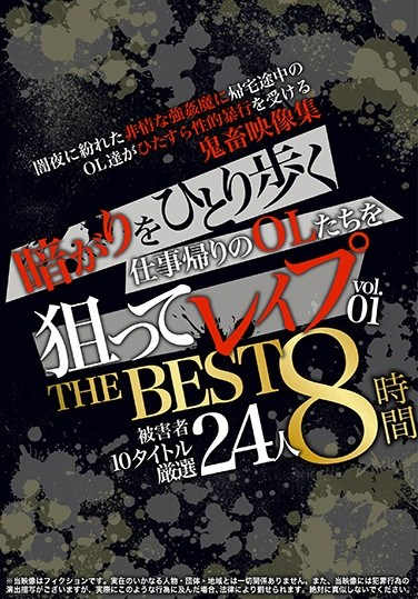[BAK-004] We Targeted Office Ladies Who Were Walking Home Alone At Night For Rape THE BEST vol. 01