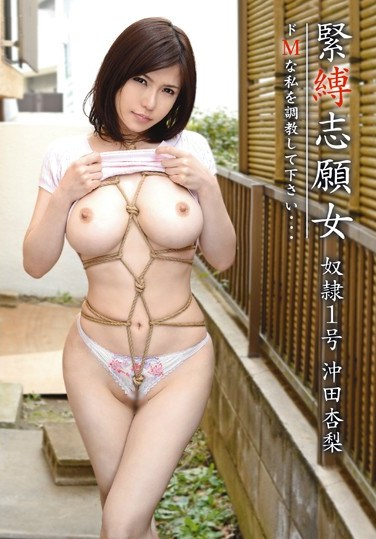 [CHO-001] S&M Volunteer Girl Slave Number 1 Anri Okita