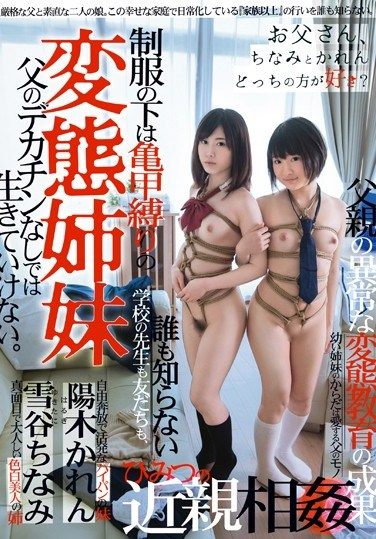 [GKI-013] Perverted Sisters – Secret Incest Nobody Knows About