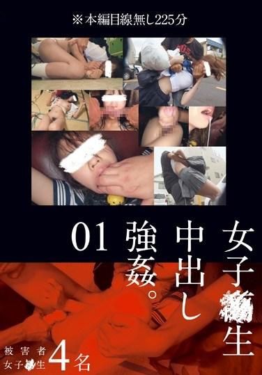 [KRI-004] Schoolgirl Creampie Rape 01