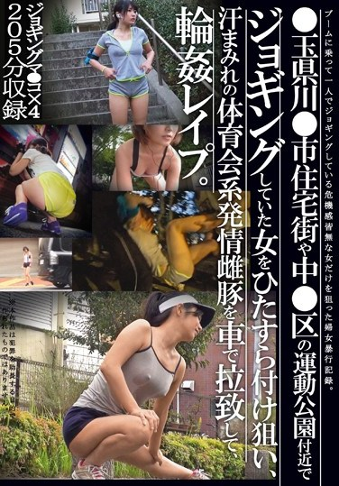 [KRI-010] In *** City, *** Prefecture's Sports Park, A Hot Woman Was Spotted Jogging. After Seeing Her Sweaty, Turned On Body, She Was Snatched Up & Gang Bang Raped.