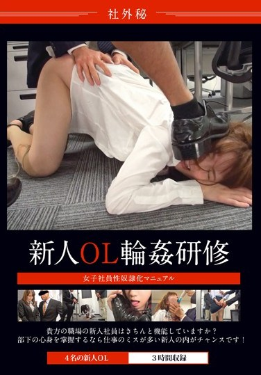 [KRI-020] Fresh Face Office Lady Gang Bang Training