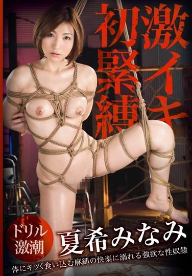 [TKI-013] Hard Cumming Girl's First S&M Minami Natsuki