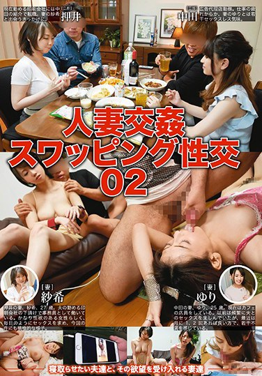 [TKI-049] Wife Swapping Sex 02