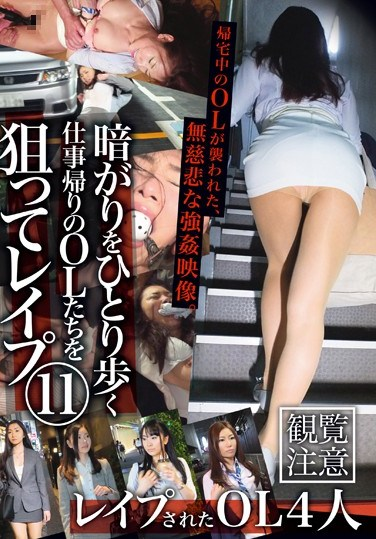 [ZRO-114] Aiming To Rape Office Ladies Alone On Their Way Home From Work At Night 11