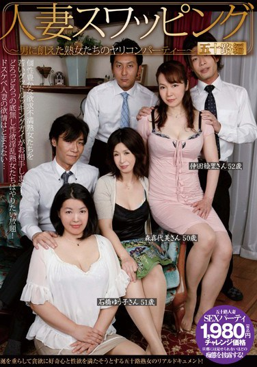 [AMRC-013] Married Woman Swapping – Mature Women Starved For Men Throw A Sex Party – 50 Somethings Edition