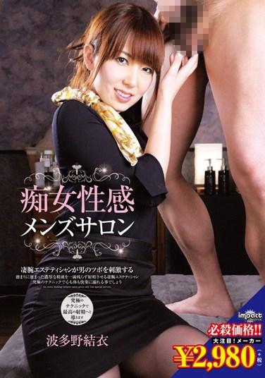 [IMPC-001] Mens' Salon Sexy Slut Yui Hatano