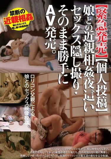 [TOUJ-014] [Scoop!] [Amateur Posting] Secret Footage Of Night Visiting One's Own Daughter – The Footage Is Released As Porn!
