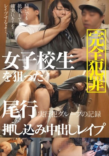 [AOZ-249z] The Creampie Rape Of Schoolgirls After Stalking Them And Breaking Into Their Homes