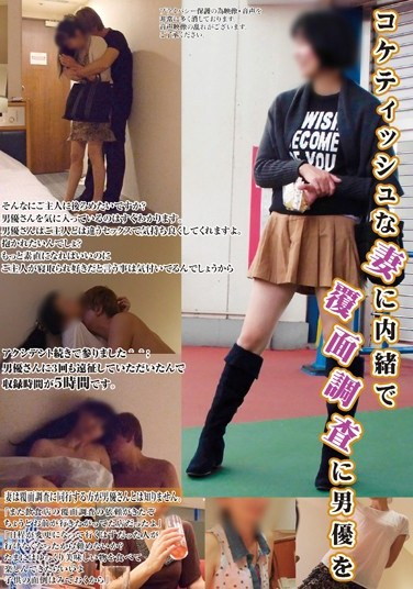 NIN-030 Coquettish Wife The Actor Secret In An Undercover Investigation Into The