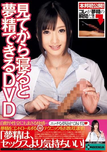 [SERO-0135] Watch It For Wet Dreams – DVD Hibiki Otsuki