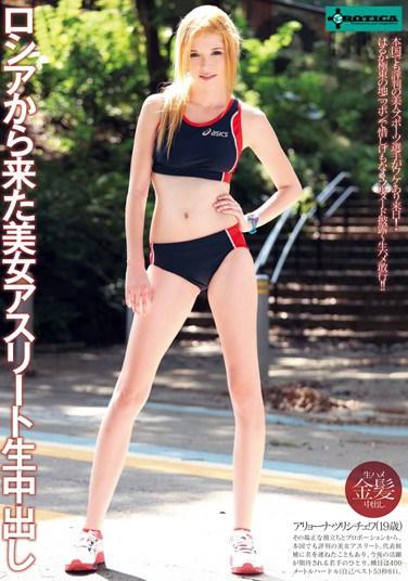 [SERO-0161] The Beautiful Athlete From Russia, Creampie Raw Footage, Ariona Tourischeva .