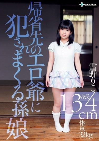 [SERO-0188] Granddaughter Violator Riko Yukino