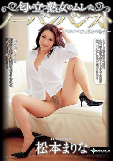 [SERO-0218] Smelly MILF wearing no panties Marina Matsumoto