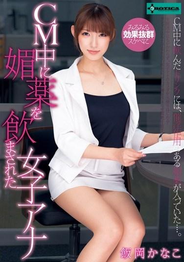 [SERO-0258] Female Anchor Fed An Aphrodisiac On Set Kanako Ioka