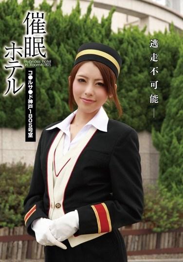 [HMN-009] Hypnotism Hotel Kobe Room 1805