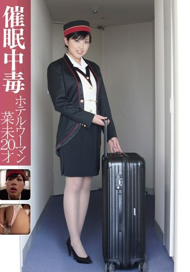 [HPN-009] Hypnotism Addict Hotel Woman Nami 20yrs Old